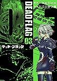 デッド・フラッグ 3巻 (デジタル版ガンガンコミックスUP!)