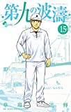 第九の波濤(15) (少年サンデーコミックス)