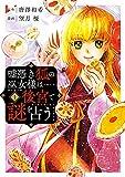嘘憑き狐の巫女様は後宮で謎を占う 1巻 (デジタル版ガンガンコミックスONLINE)