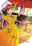 ほとめくかかし 2巻 (デジタル版ビッグガンガンコミックス)