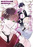 女子高生はおはようって言う 1巻 (デジタル版ガンガンコミックス)