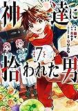 神達に拾われた男 7巻 (デジタル版ガンガンコミックスUP!)