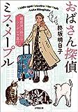 おばさん探偵 ミス・メープル 銀座発23時59分シンデレラ急行 (小学館文庫キャラブン!)
