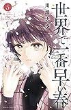 世界で一番早い春(5) (Kissコミックス)