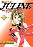 格闘小娘Juline(1) (なかよしコミックス)