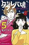 東京タラレバ娘 シーズン2(5) (Kissコミックス)