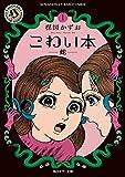 こわい本1 蛇 (角川ホラー文庫)