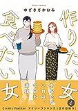 作りたい女と食べたい女 1 (it COMICS)