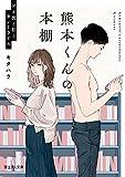 熊本くんの本棚 ゲイ彼と私とカレーライス (富士見L文庫)