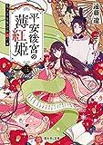 平安後宮の薄紅姫 三 恋する女房と物語の縁 (富士見L文庫)