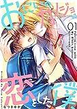 おにいのカノジョに恋をした僕 1巻 (LINEコミックス)