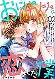 おにいのカノジョに恋をした僕 2巻 (LINEコミックス)