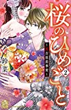 桜のひめごと ~裏吉原恋事変~(2) (姉フレンドコミックス)