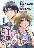 離婚カウンセラー【単行本】(1) (モバMAN LADIES)