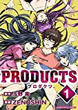 PRODUCTS【単行本】(1) (モバMAN)
