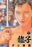 龍子 (エンペラーズコミックス)