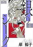 銀のジーク 4 (クイーンズセレクション)
