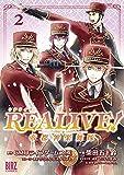 REALIVE! (2) ~帝都神楽舞隊~ (バーズコミックス)