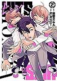 ヒッツ(2) (ヒーローズコミックス)