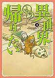 異世界もう帰りたい(3) (ヒーローズコミックス)