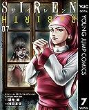 SIREN ReBIRTH 7 (ヤングジャンプコミックスDIGITAL)