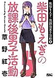 柴田もえぎの放課後男子活動 : 5 (アクションコミックス)