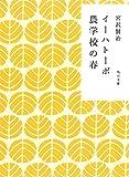 イーハトーボ農学校の春 (角川文庫)