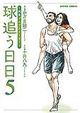 球追う日日 : 5 (アクションコミックス)