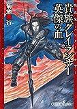 吸血鬼ハンターアナザー(2) 貴族グレイランサー 英傑の血 (朝日文庫ソノラマセレクション)