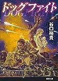 ドッグファイト 徳間SFコレクション (徳間文庫)
