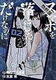 スマホを落としただけなのに 2巻【期間限定 無料お試し版】 (LINEコミックス)