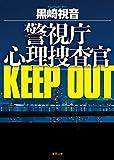 """警視庁心理捜査官 KEEP OUT<新装版> 警視庁心理捜査官 KEEP OUT<新装版> (徳間文庫)""""></a><a rel="""