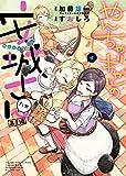 やんちゃギャルの安城さんたち 高1編(4) (ヤングキングコミックス)