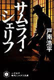 サムライ・シェリフ (ハヤカワ文庫JA)