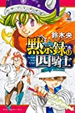 黙示録の四騎士(2) (週刊少年マガジンコミックス)