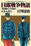 日露戦争物語 9