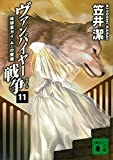 ヴァンパイヤー戦争11 地球霊ガイ・ムーの聖婚 (講談社文庫)