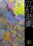 ψの悲劇 The Tragedy of ψ Gシリーズ (講談社文庫)