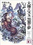 大地の宝玉 黒翼の夢 天下四国 (講談社文庫)