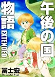 午後の国物語 EXTENDED (マッグガーデンコミックスBeat'sシリーズ)