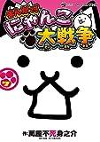 まんがで!にゃんこ大戦争(7) (てんとう虫コミックススペシャル)