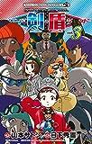 ポケットモンスターSPECIAL ソード・シールド(3) (てんとう虫コミックス)