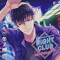 オリジナルシチュエーションCD「NIGHT CLUB LOVE 西咲 昴」