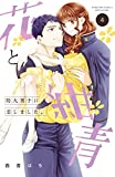 花と紺青 防大男子に恋しました。(4) (別冊フレンドコミックス)