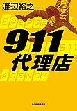 911代理店 (ハルキ文庫)