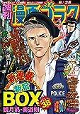 漫画ゴラク 2021年 6/25 号 [雑誌]
