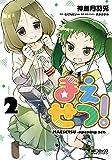 まえせつ! 2 (MFコミックス アライブシリーズ)