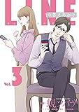 LINEの答えあわせ〜男と女の勘違い〜 3巻 (LINEコミックス)