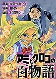 アミとクロコの百物語 (LINEコミックス)
