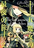 十五魔女の最後の旅 2巻 (LINEコミックス)